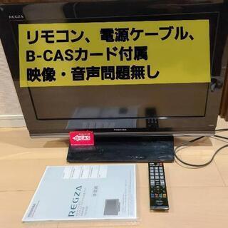 【TOSHIBA(東芝)】26インチテレビ テレワーク用モニタに最適