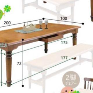 【ネット決済】ダイニングテーブル 食卓テーブル 幅200cm 収...