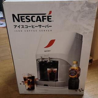 ネスカフェ アイスコーヒーサーバー