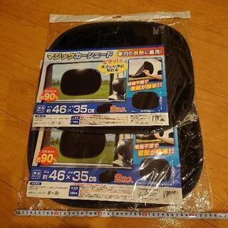 マジックカーシェード2枚入り。1つ100円