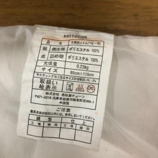 【ネット決済】西松屋のベビー布団一式