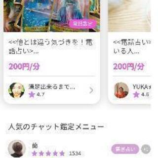 実践的過ぎる占いレッスン 22000円で占い師に!