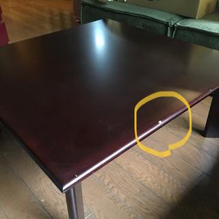 20万センターテーブル