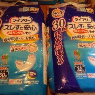 介護 オムツ 尿とりパッド  30枚×2