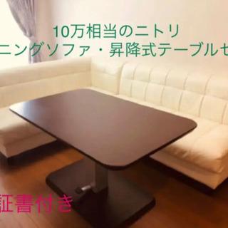 ★ニトリ 昇降式ダイニングテーブル&リビングダイニングソフ…