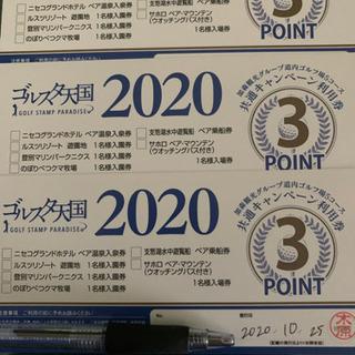 【ネット決済・配送可】ルスツリゾート一日券