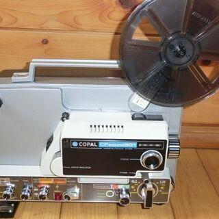 8ミリ映写機COPAL CP