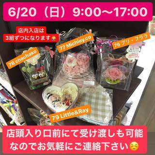6/20(日)9:00〜17:00