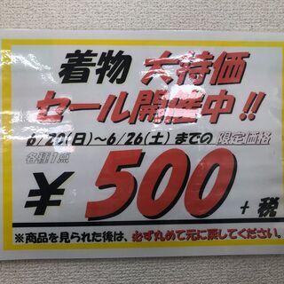 ★期間限定★ 着物1点 ¥550(税込) 着物大特価セール 開催...