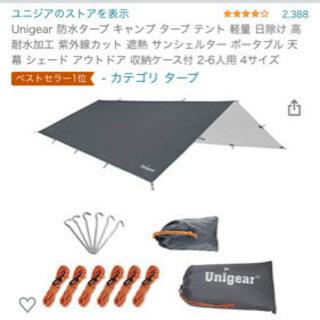 (開封未使用)Unigear 防水タープ キャンプ タープ テン...