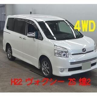 4WD‼️車検長R5/1♪H22 ヴォクシー ZS 煌Ⅱ