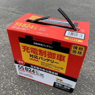 【ネット決済】バッテリー、未使用、サイズ:55B24L、取手をカ...