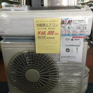 日立 白くまくん 冷暖房エアコン 2019年製 10畳適応
