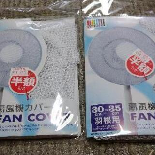 【ネット決済】扇風機カバー 2つ