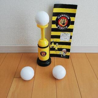 [おもちゃ 野球] 阪神タイガース 子供用バッティングマシン