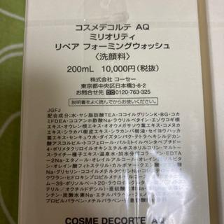 【ネット決済・配送可】2本セット  未使用 未開封 コスメデコル...