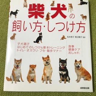 【柴犬の飼い方・しつけ方】松本 啓子/青沼 陽子