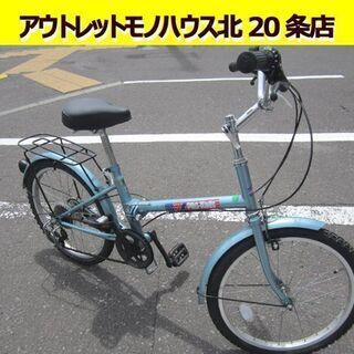 ☆20インチ 自転車 6段変速 青 切替付き 折りたたみ自転車 ...