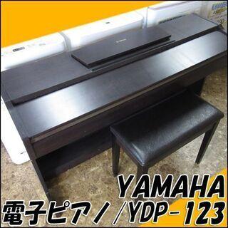 TS ヤマハ/YAMAHA 電子ピアノ YDP-123 88鍵盤...