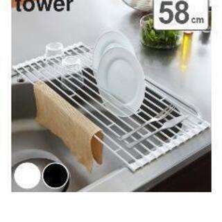 【美品】tower 折り畳み水切りラック