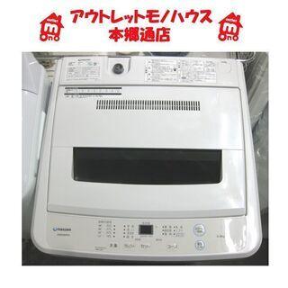札幌 美品 2019年製 6.0Kg 洗濯機 マクスゼン JW6...