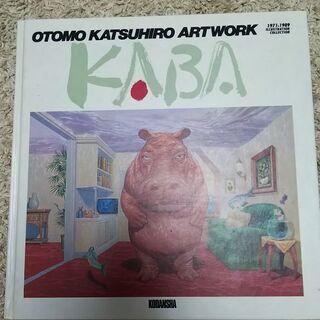 大友克洋アートワーク KABA