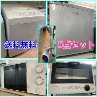 5点セット 洗濯機 電子レンジ 冷蔵庫 掃除機 オーブント…