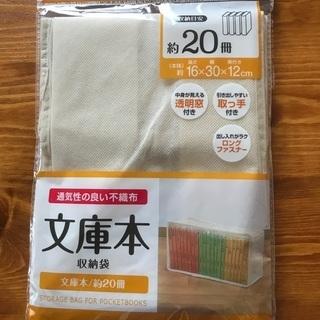 【CanDo】文庫本収納袋