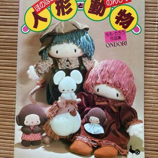 人形、マスコット 手作りの本