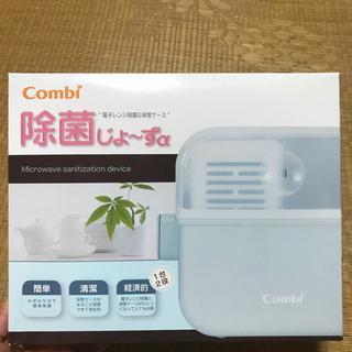 【ネット決済】combi 除菌じょ〜ず