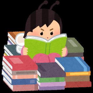 【オンライン読書会】本が好きな方、読書会しましょう!