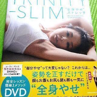SHIHO:TRINITY SLIM「全身やせ」ストレッチ