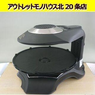 ☆無煙ロースター ヘルシーグリル HG-100K 2019年製...