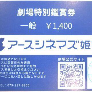 ◆アースシネマズ姫路 映画観賞券 3枚まで 6月末まで ◆