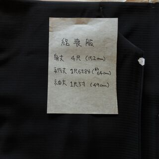 【ネット決済・配送可】【商談中】絽の喪服、帯、帯揚げ、帯締めのセ...