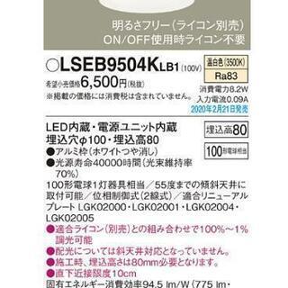 ダウンライトほぼ新品パナソニック LSEB9504K LB1 L...