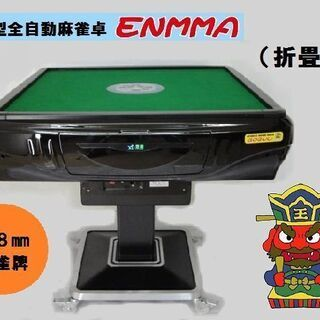 ●○●【発送可】最新型全自動麻雀卓 -ENMMA-(折畳脚)折黒●○●
