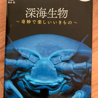 深海生物 dvd付き単行本