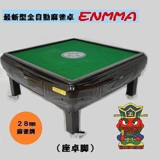 ●○●【発送可】最新型全自動麻雀卓 -ENMMA-(座卓脚)座黒●○●