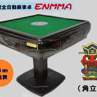 ●○●【発送可】最新型全自動麻雀卓 -ENMMA-(角立脚)角黒●○●