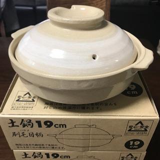 土鍋 1〜2人前 2セット