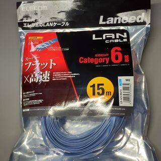 【在宅ワーク用】LANケーブル15メートル/ELECOM(エレコ...