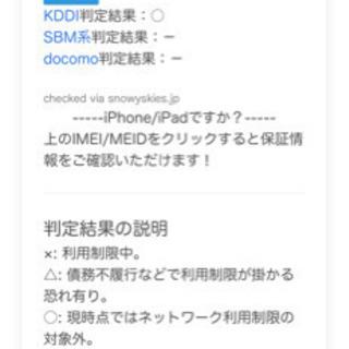 【ネット決済】iPhone12売ります