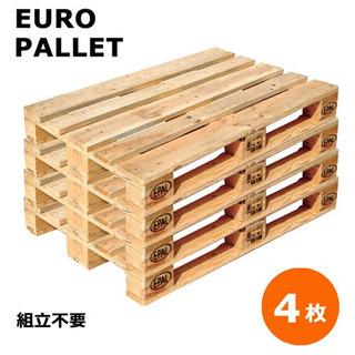 【ネット決済】木製パレット(ユーロパレット)