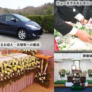 ◆業務拡大につき、葬祭スタッフ募集~週休二日・食事補助・交通費上...