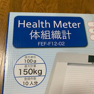 体重計【新品未使用未開封】