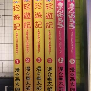 漫☆画太郎 新装版珍遊記1-4、まんゆうき上下