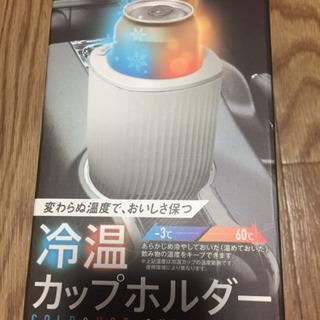 【ネット決済】冷温カップホルダーお話中です。