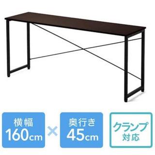 【新品】デスク160cm