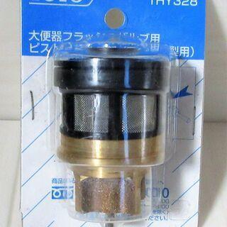 ☆TOTO THY328 大便器フラッシュバルブ用ピストンバルブ...